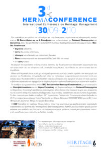 3rd-herma-conference_deltio-typou_geniko_press_page_1