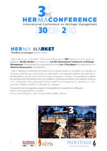 3rd-herma-conference_deltio-typou_herma-market_press-sm